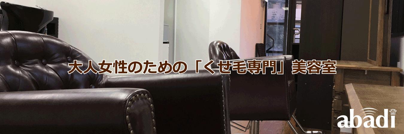 大人女性のための「くせ毛専門」美容室 - 摂津本山 アバディ