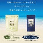 純国産天然100%沖縄RQ琉球ヘナとインド産天然100%HQヘナどちらが好みですか?